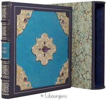 Подарочная книга 'Рубайят. Омар Хайям и персидские поэты X - XVI вв.'