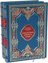 Книга 'Приключения капитана Блада (2 тома)'