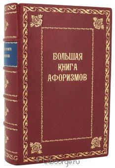 Подарочная книга 'Большая книга афоризмов'