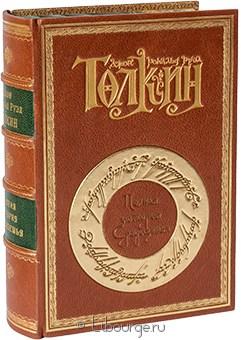 Подарочная книга 'Полная история Средиземья (№2)'