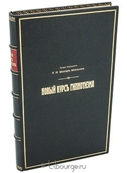 Антикварная книга 'Новый курс гипнотизма'