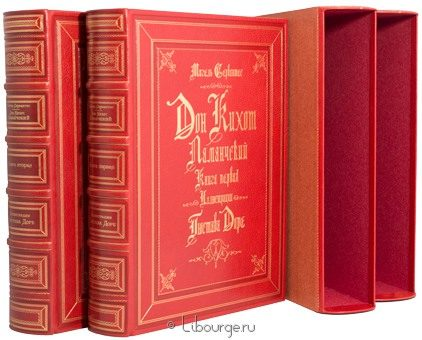 Мигель де Сервантес Сааведра, Дон Кихот Ламанчский (2 тома) в кожаном переплёте