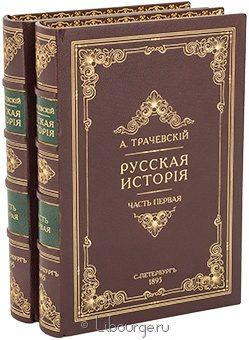 Антикварная книга 'Русская история (2 тома)'