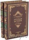 Книга 'Русская история (2 тома)'