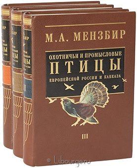 М.А. Мензбир, Охотничьи и промысловые птицы европейской России и Кавказа (3 тома) в кожаном переплёте