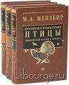 Книга 'Охотничьи и промысловые птицы европейской России и Кавказа (3 тома)'