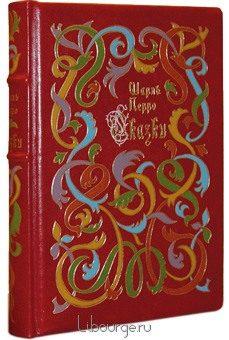 Подарочная книга 'Сказки'