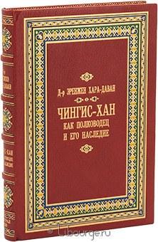 Антикварная книга 'Чингис-Хан как полководец и его наследие'
