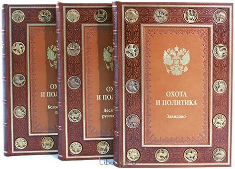 Подарочная книга 'Охота и политика (3 тома в деревянной шкатулке)'