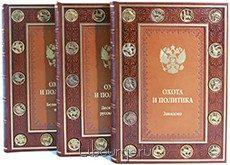 Книга 'Охота и политика (3 тома в деревянной шкатулке)'