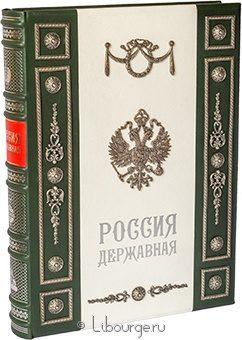 Подарочное издание 'Россия державная'