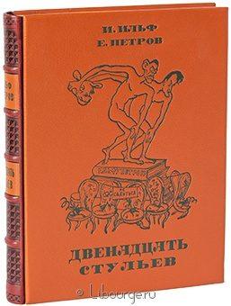 И. Ильф, Е. Петров, Двенадцать стульев в кожаном переплёте