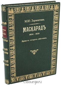 Антикварная книга 'Маскарад'