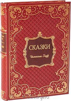 Подарочное издание 'Сказки Гауфа'