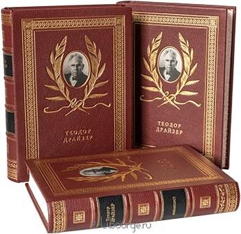 Подарочное издание 'Трилогия желания: Финансист, Титан, Стоик (3 тома)'