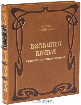 Л. Гелибтерман, Большая книга гурмана-путешественника (№2) в кожаном переплёте