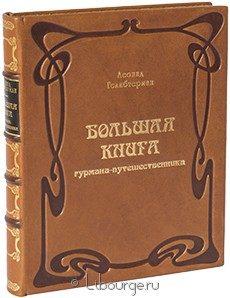 Книга 'Большая книга гурмана-путешественника (№2)'