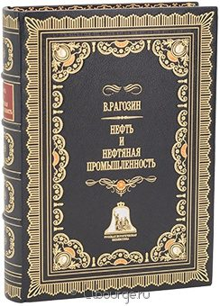 Подарочная книга 'Нефть и нефтяная промышленность'