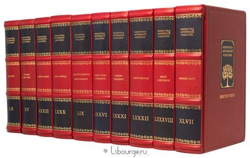 'Библиотека зарубежной классики (100 томов)' в кожаном переплете