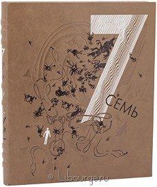 Книга 'Семь / Seven'