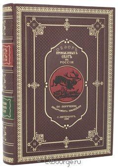 Подарочная книга 'Обзор промысловых охот в России'