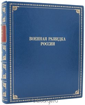 Подарочная книга 'Военная разведка России - 200 лет'