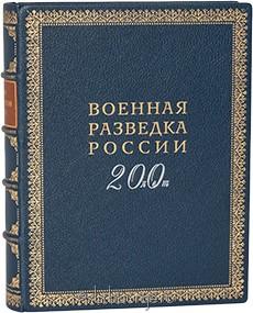 Книга 'Военная разведка России - 200 лет'