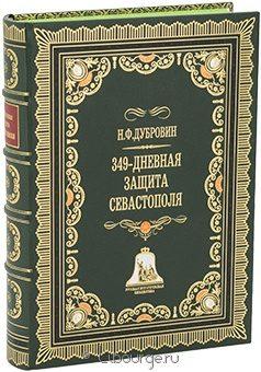 Подарочная книга '349-дневная защита Севастополя'