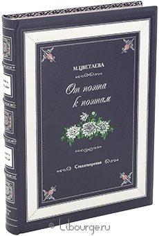 Подарочная книга 'От поэта к поэтам. Стихотворения'