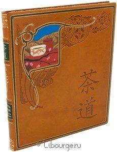 Книга 'Путь чая. Тонкости традиции.'