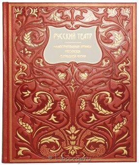 Подарочная книга 'Русский театр'