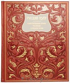 Книга 'Русский театр'