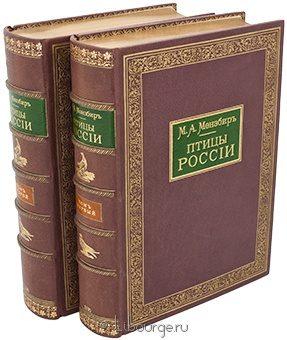Антикварная книга 'Птицы России (2 тома)'
