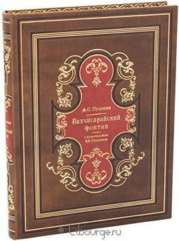 А.С. Пушкин, Бахчисарайский фонтан в кожаном переплёте