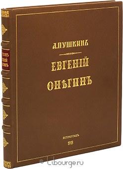 Антикварная книга 'Евгений Онегин (№2)'