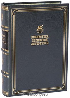 'Библиотека всемирной литературы (№7, 200 томов)' в кожаном переплете