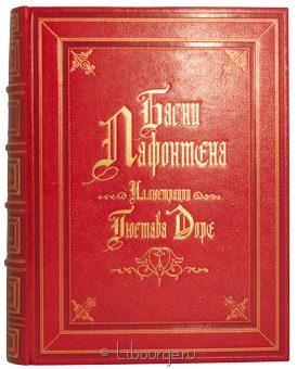 Подарочная книга 'Басни Лафонтена'