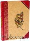 Книга 'Афоризмы мудрости (№2)'