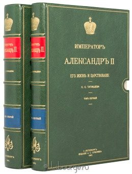 Антикварная книга 'Император Александр II. Его жизнь и царствование. (2 тома)'
