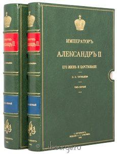 Книга Император Александр II. Его жизнь и царствование. (2 тома)