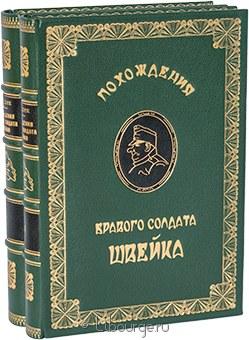 Подарочное издание 'Похождения бравого солдата Швейка (2 тома)'