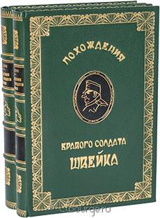 Книга 'Похождения бравого солдата Швейка (2 тома)'