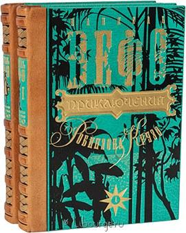 Даниель Дефо, Приключения Робинзона Крузо (2 тома) в кожаном переплёте