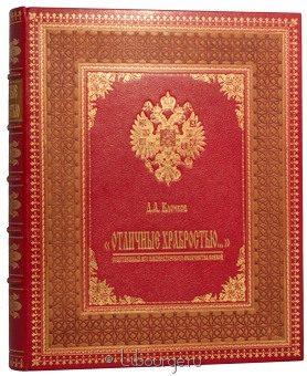 Подарочная книга 'Отличные храбростью...'