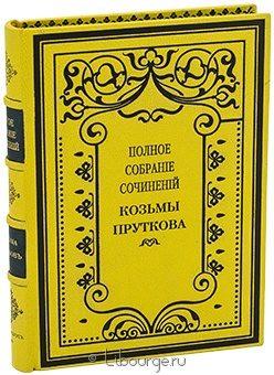 Антикварная книга 'Полное собрание сочинений Козьмы Пруткова'