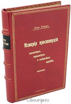 Антикварная книга 'История проституции'