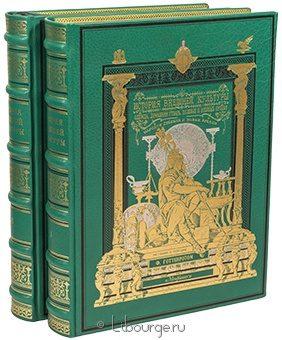 Подарочная книга 'История внешней культуры'