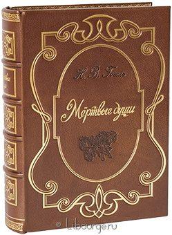 Подарочная книга 'Мертвые души (№13)'