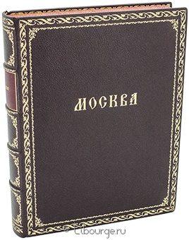 Подарочная книга 'Москва. Энциклопедия.'