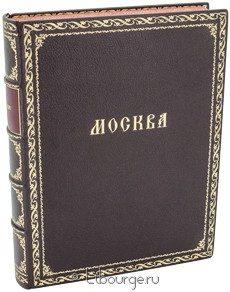 Книга 'Москва. Энциклопедия.'